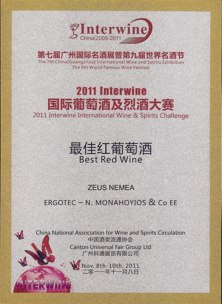 AWARD-INTERWINE-ZEUS